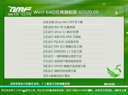 雨林木风 GHOST WIN7 64位纯净旗舰版 V2020.09