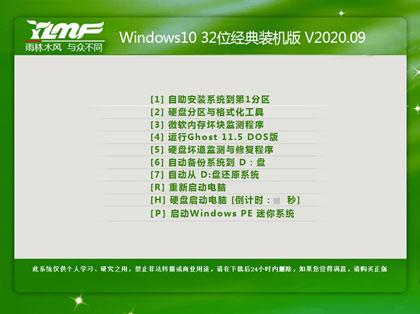 雨林木风 GHOST WIN10 32位纯净版 V2020.09
