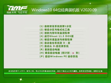 雨林木风 GHOST WIN10 64位纯净版 V2020.09
