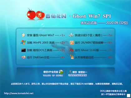 番茄花园 GHOST WIN7系统 32位纯净版 V2020.09
