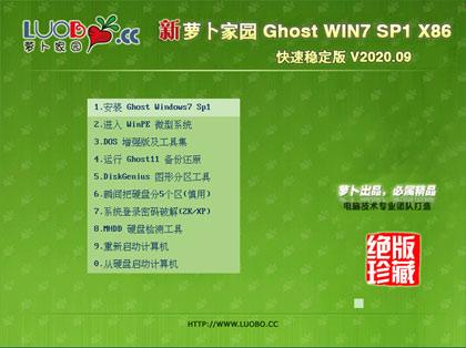萝卜家园 GHOST WIN7 32位稳定纯净版 V2020.09