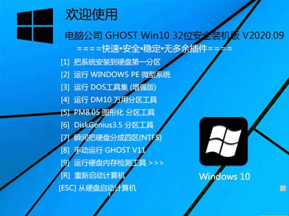 电脑公司 GHOST WIN10 32位安全纯净版 V2020.09