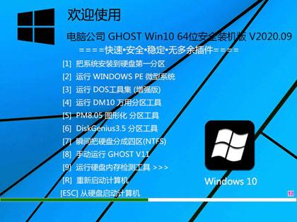 电脑公司 GHOST WIN10 64位安全纯净版 V2020.09