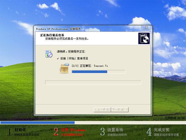 雨林木风XP系统