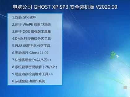 电脑公司 GHOST XP SP3 纯净版 V2020.09