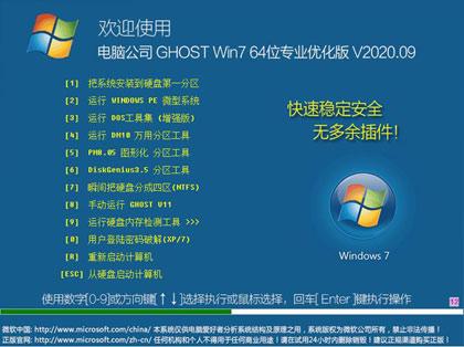 电脑公司 GHOST WIN7 64位纯净旗舰版 V2020.09