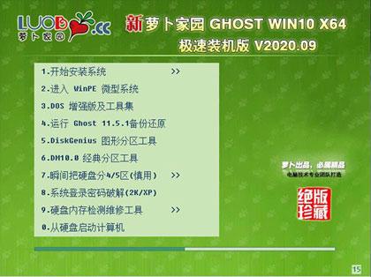 萝卜家园 GHOST WIN10 64位纯净版 V2020.09