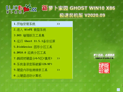 萝卜家园 GHOST WIN10 32位纯净版 V2020.09