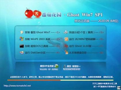 番茄花园 GHOST WIN7系统 64位纯净版 V2020.09