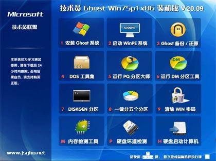 技术员联盟 GHOST WIN7 32位纯净版 V2020.09