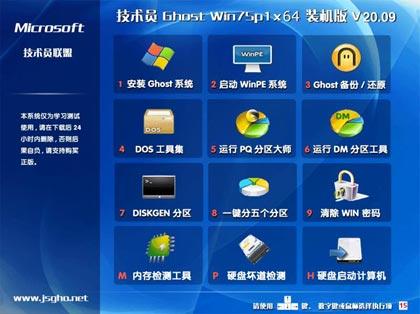 技术员联盟 GHOST WIN7 64位纯净版 V2020.09