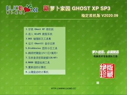 萝卜家园 GHOST XP SP3 纯净版 V2020.09