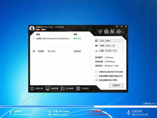 惠普Win7笔记本版