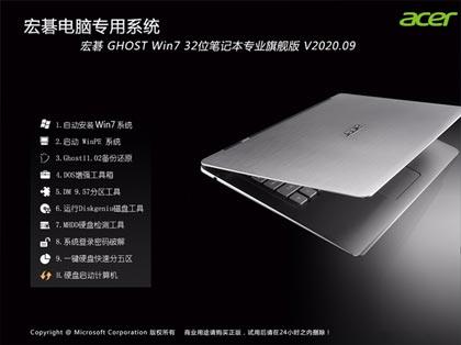 Acer 宏碁 GHOST WIN7 32位笔记本纯净版 V2020.09
