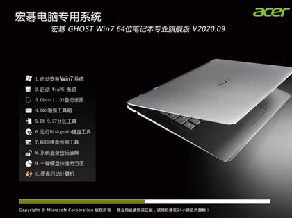 Acer 宏碁 GHOST WIN7 64位笔记本纯净版 V2020.09