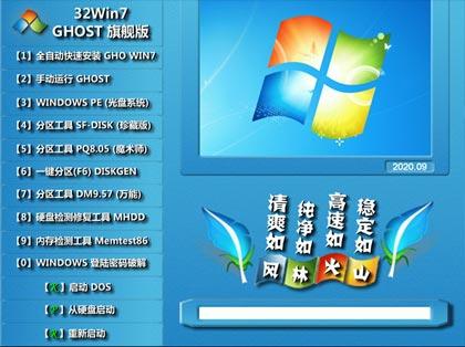 风林火山 GHOST WIN7 32位纯净版 V2020.09