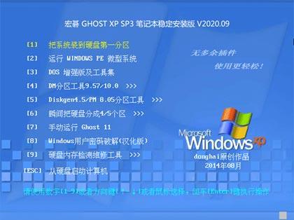 Acer 宏碁 GHOST XP SP3 笔记本纯净版 V2020.09