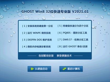 GHOST Win8 32位快速专业版 V2021.01