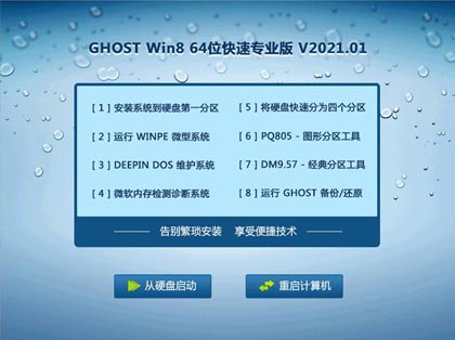 GHOST Win8 64位快速专业版 V2021.01