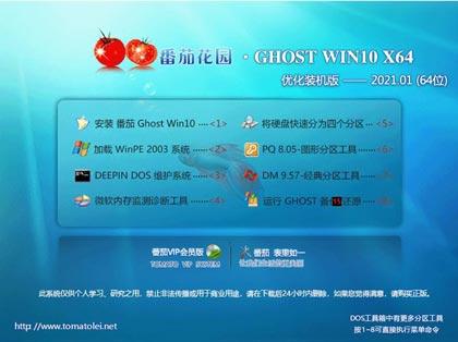 番茄花园 GHOST Win10 64位优化装机版 V2021.01