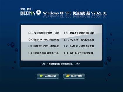 深度技术 Windows XP SP3 快速纯净版 V2021.01