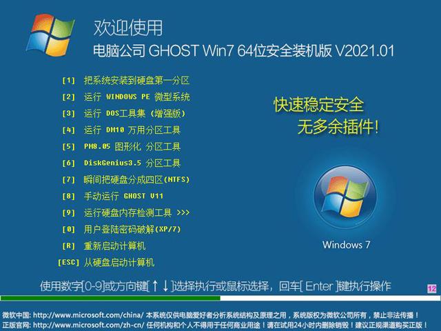 电脑公司 GHOST Win7 64位安全纯净版 V2021.01