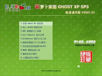 萝卜家园 GHOST XP SP3 极速纯净版 V2021.01