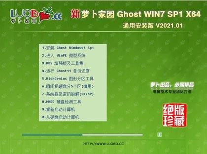萝卜家园 GHOST WIN7 64位通用纯净版 V2021.02