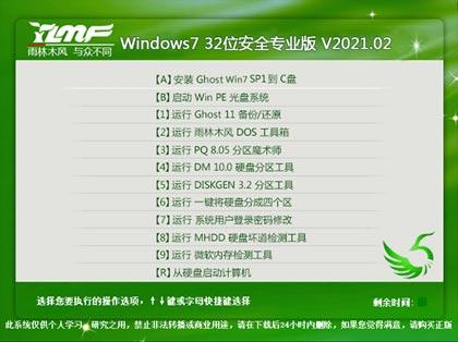 雨林木风 GHOST Win7 32位安全纯净版 V2021.02