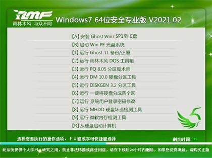 雨林木风 GHOST Win7 64位安全纯净版 V2021.02