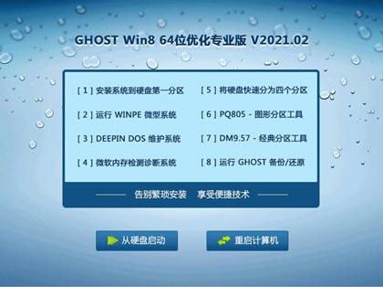 GHOST Win8 64位纯净专业版 V2021.02