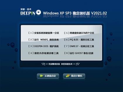 深度技术 GHOST XP SP3 稳定纯净版 V2021.02