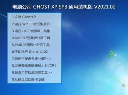 电脑公司 Windows XP SP3 通用纯净版 V2021.02