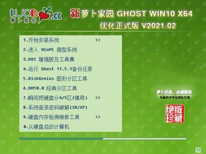 萝卜家园 GHOST Win10 64位优化纯净版 V2021.02