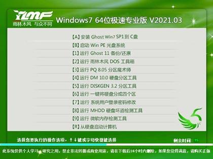 雨林木风 GHOST Win7 64位极速纯净版 V2021.03