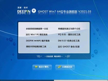 深度技术 Win7系统 64位纯净旗舰版 V2021.03