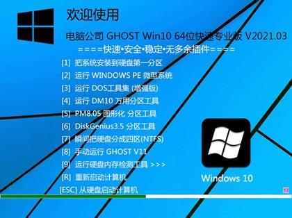 电脑公司 Windows10 64位纯净专业版 V2021.03