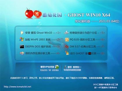 番茄花园 Win10系统 64位纯净版 V2021.03