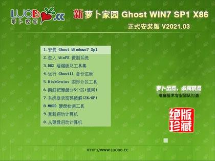 萝卜家园 WIN7系统 32位正式纯净版 V2021.03