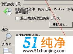 XP系统IE浏览器主页被篡改怎么办