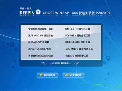 深度技术 GHOST WIN7 SP1 32位快速安装版 V2020.07