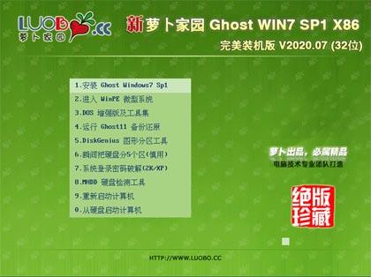 萝卜家园 GHOST WIN7 SP1 32位完美装机版 V2020.07