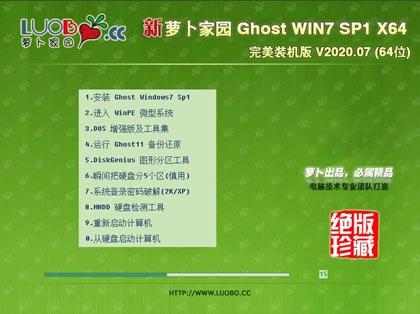 萝卜家园 GHOST WIN7 SP1 64位完美装机版 V2020.07