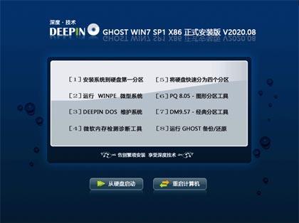 深度技术 GHOST WIN7 SP1 32位正式纯净版 V2020.08