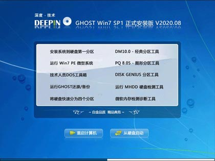 深度技术 GHOST WIN7 SP1 64位正式纯净版 V2020.08