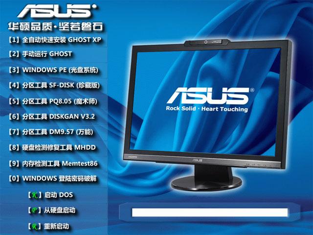 华硕xp系统笔记本版