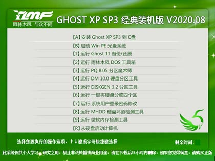 雨林木风 GHOST XP SP3 经典纯净版 V2020.08