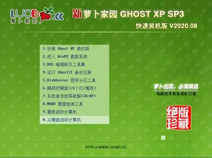 萝卜家园 GHOST XP SP3 快速纯净版 V2020.08